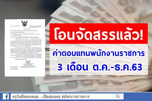 สพฐ.แจ้งโอนจัดสรรแล้ว! ค่าตอบแทนพนักงานราชการ 3 เดือน ต.ค.-ธ.ค.63