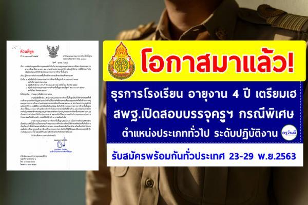 ธุรการโรงเรียน อายุงาน 4 ปี เตรียมเฮ กศจ.เตรียมสอบบรรจุครู กรณีพิเศษ (ระดับปฏิบัติงาน) สมัคร 23-29 พ.ย.2563