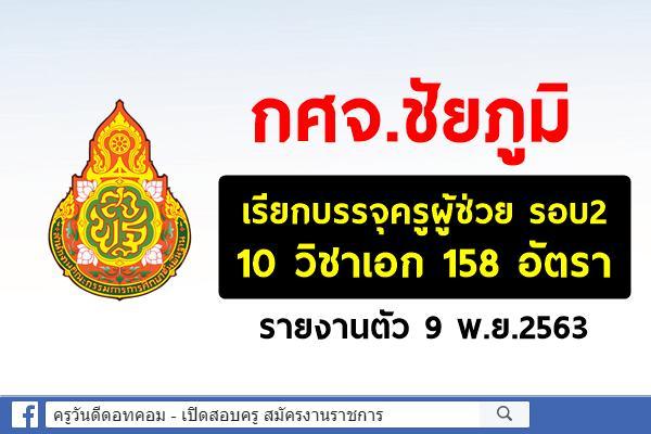 กศจ.ชัยภูมิ เรียกบรรจุครูผู้ช่วย 10 วิชาเอก 158 อัตรา รายงานตัว 9 พ.ย.2563