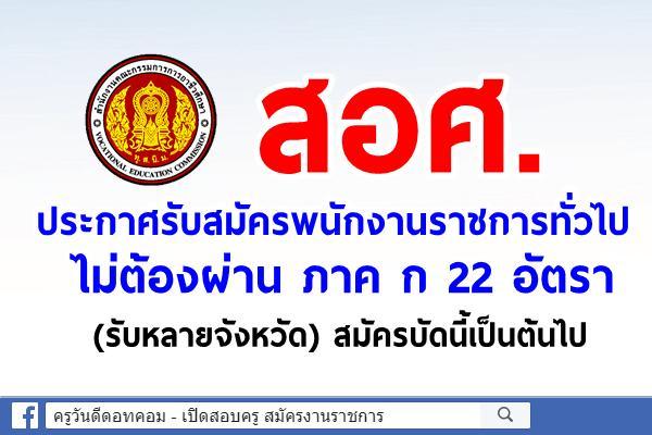สำนักงานคณะกรรมการการอาชีวศึกษาประกาศรับสมัครพนักงานราชการทั่วไป 22 อัตรา (รับหลายจังหวัด)