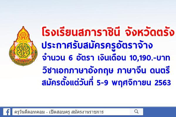 โรงเรียนสภาราชินี จังหวัดตรัง ประกาศรับสมัครครูอัตราจ้าง 6 อัตรา สมัครตั้งแต่วันที่ 5-9 พฤศจิกายน 2563