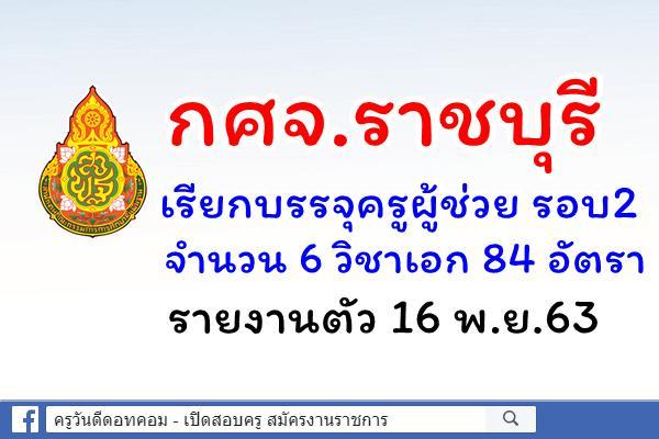 กศจ.ราชบุรี เรียกบรรจุครูผู้ช่วย รอบ2 จำนวน 6 วิชาเอก 84 อัตรา รายงานตัว 16 พ.ย.63