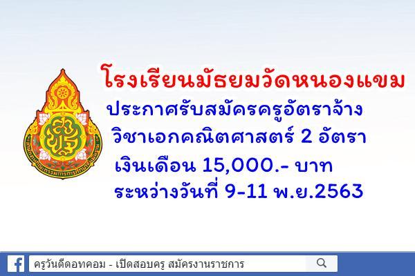 โรงเรียนมัธยมวัดหนองแขม ประกาศรับสมัครครูอัตราจ้าง 2 อัตรา เงินเดือน 15,000.- บาท ระหว่างวันที่ 9-11 พ.ย.2563