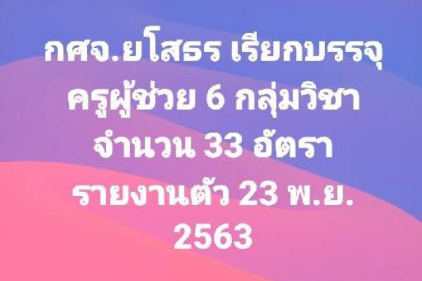 กศจ.ยโสธร เรียกบรรจุครูผู้ช่วย 6 กลุ่มวิชา จำนวน 33 อัตรา รายงานตัว 23 พฤศจิกายน 2563