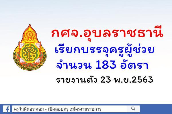 กศจ.อุบลราชธานี เรียกบรรจุครูผู้ช่วย 183 อัตรา รายงานตัว 23 พฤศจิกายน 2563