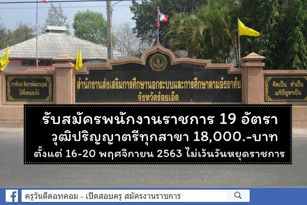 กศน.ร้อยเอ็ด ประกาศรับสมัครพนักงานราชการ จำนวน 19 อัตรา ตั้งแต่ 16-20 พฤศจิกายน 2563