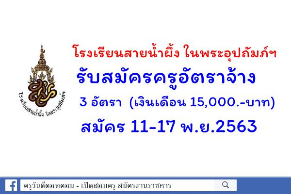 โรงเรียนสายน้ำผึ้ง ในพระอุปถัมภ์ฯ รับสมัครครูอัตราจ้าง 3 อัตรา สมัคร 11-17 พ.ย.2563