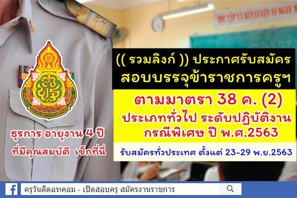 (( รวมลิงก์ )) ประกาศรับสมัครสอบบรรจุข้าราชการครูฯ ตามมาตรา 38 ค. (2) ประเภททั่วไป ระดับปฏิบัติงาน กรณีพิเศษ