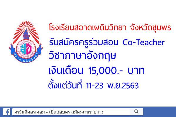 โรงเรียนสอาดเผดิมวิทยา จังหวัดชุมพร รับสมัครครูร่วมสอน Co-Teacher ตั้งแต่วันที่ 11-23 พ.ย.2563