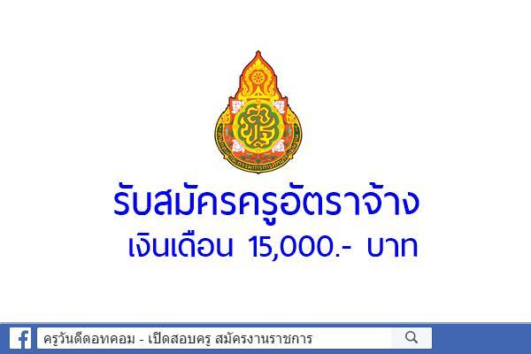 โรงเรียนบางบัวทอง รับสมัครครูอัตราจ้าง เงินเดือน 15,000.- บาท สมัคร 17-23 พ.ย.2563