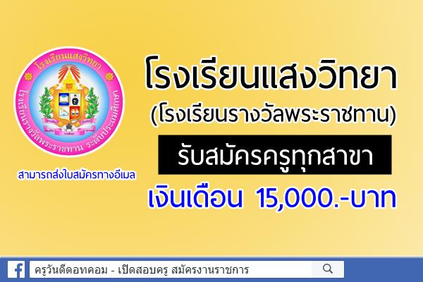โรงเรียนแสงวิทยา (โรงเรียนรางวัลพระราชทาน) รับสมัครครูทุกสาขา เงินเดือน 15,000.-บาท