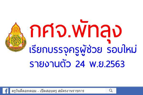 กศจ.พัทลุง เรียกบรรจุครูผู้ช่วย รอบใหม่ รายงานตัว 24 พ.ย.2563