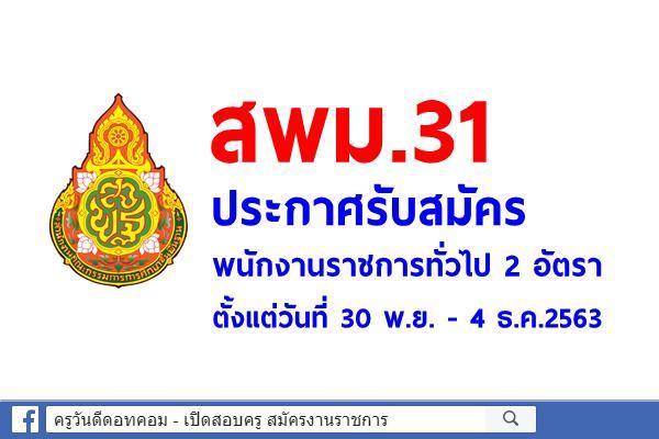 สพม.31 ประกาศรับสมัครพนักงานราชการทั่วไป จำนวน 2 อัตรา ตั้งแต่วันที่ 30 พ.ย. - 4 ธ.ค.2563