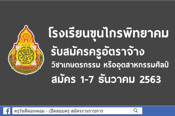 โรงเรียนขุนไกรพิทยาคม รับสมัครครูอัตราจ้าง สมัคร 1-7 ธันวาคม 2563