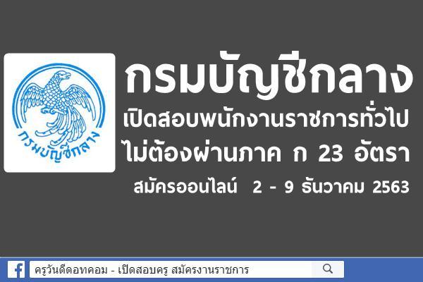 ไม่ต้องผ่านภาค ก 23 อัตรา กรมบัญชีกลาง เปิดสอบพนักงานราชการทั่วไป สมัครออนไลน์ 2 - 9 ธันวาคม 2563