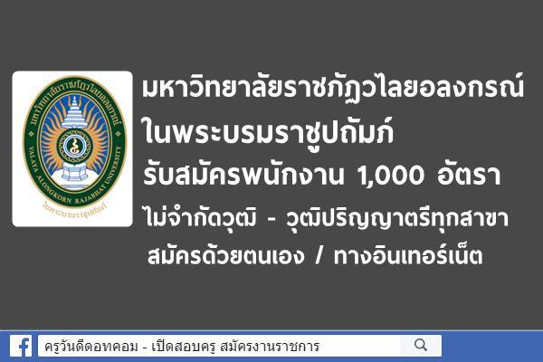 มหาวิทยาลัยราชภัฏวไลยอลงกรณ์ ในพระบรมราชูปถัมภ์ รับสมัครพนักงาน 1,000 อัตรา
