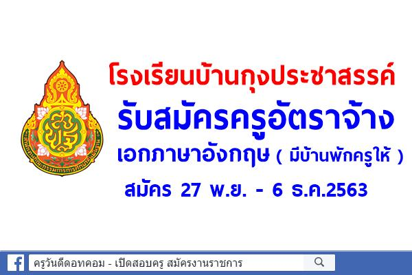 โรงเรียนบ้านกุงประชาสรรค์ รับสมัครครูอัตราจ้าง เอกภาษาอังกฤษ สมัครบัดนี้ - 6 ธ.ค.2563