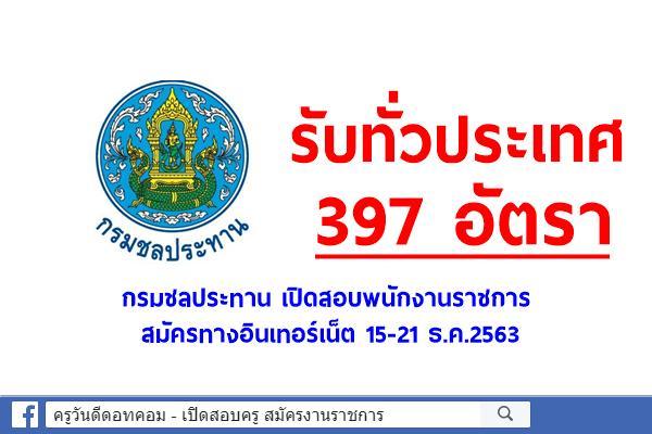 รับทั่วประเทศ กรมชลประทาน เปิดสอบพนักงานราชการ 397 อัตรา สมัครทางอินเทอร์เน็ต 15-21 ธ.ค.2563