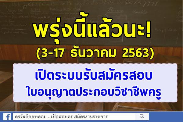 พรุ่งนี้แล้วนะ! (3-17 ธันวาคม 2563) เปิดระบบรับสมัครสอบใบอนุญาตประกอบวิชาชีพครู