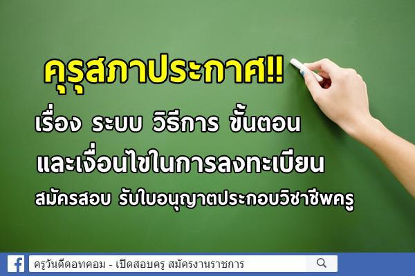 คุรุสภาประกาศ!! วิธีการ ขั้นตอน และเงื่อนไขในการลงทะเบียน สมัครสอบรับใบอนุญาตประกอบวิชาชีพครู