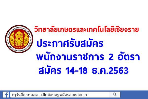 วิทยาลัยเกษตรและเทคโนโลยีเชียงราย ประกาศรับสมัครพนักงานราชการ 2 อัตรา สมัคร 14-18 ธ.ค.2563