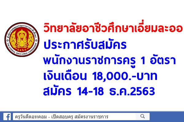 วิทยาลัยอาชีวศึกษาเอี่ยมละออ ประกาศรับสมัครพนักงานราชการครู 1 อัตรา สมัคร 14-18 ธ.ค.2563