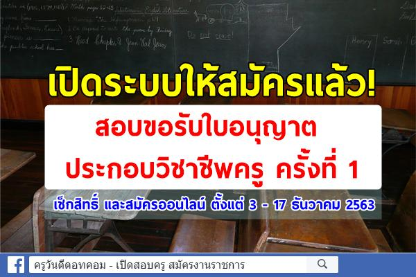 เปิดระบบแล้ว! สมัครสอบขอรับใบอนุญาตประกอบวิชาชีพครู สมัครออนไลน์ 3 - 17 ธันวาคม 2563