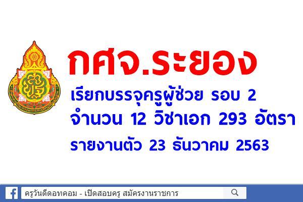 กศจ.ระยอง เรียกบรรจุครูผู้ช่วย รอบ 2 จำนวน12 วิชาเอก 293 อัตรา - รายงานตัว 23 ธันวาคม 2563