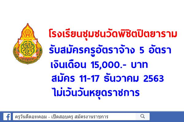 โรงเรียนชุมชนวัดพิชิตปิตยาราม รับสมัครครูอัตราจ้าง 5 อัตรา เงินเดือน 15,000.- บาท สมัคร 11-17 ธันวาคม 2563