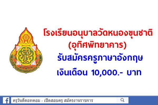 โรงเรียนอนุบาลวัดหนองขุนชาติ (อุทิศพิทยาคาร) รับสมัครครูภาษาอังกฤษ เงินเดือน 10,000.- บาท