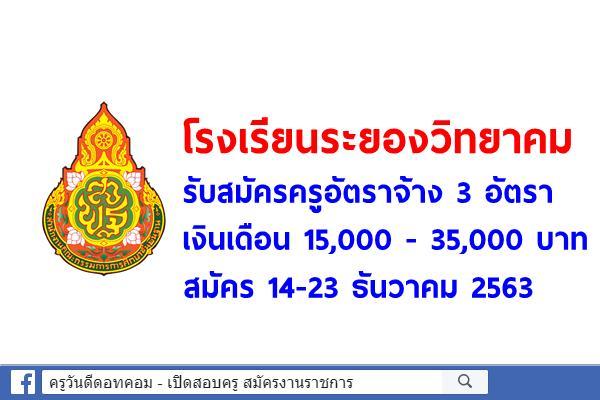 โรงเรียนระยองวิทยาคม รับสมัครครูอัตราจ้าง 3 อัตรา เงินเดือน 15,000 - 35,000 บาท สมัคร 14-23 ธันวาคม 2563