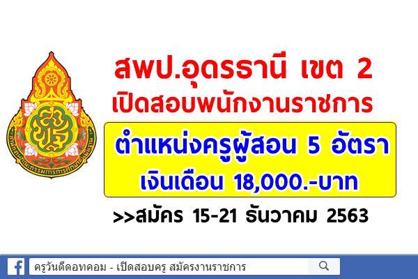 สพป.อุดรธานี เขต 2 เปิดสอบพนักงานราชการ ตำแหน่งครูผู้สอน 5 อัตรา สมัคร 15-21 ธันวาคม 2563
