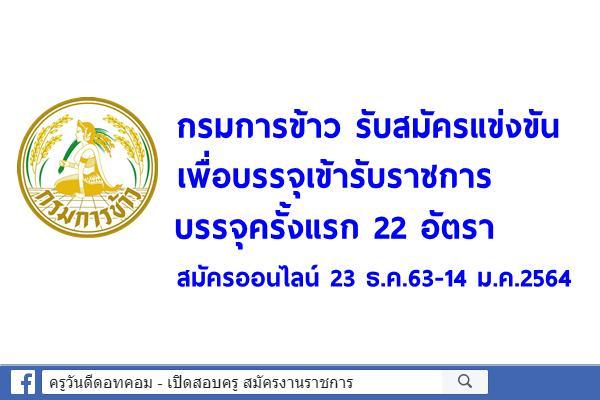 กรมการข้าว รับสมัครแข่งขันเพื่อบรรจุเข้ารับราชการ 22 อัตรา สมัครออนไลน์ 23 ธ.ค.63-14 ม.ค.2564
