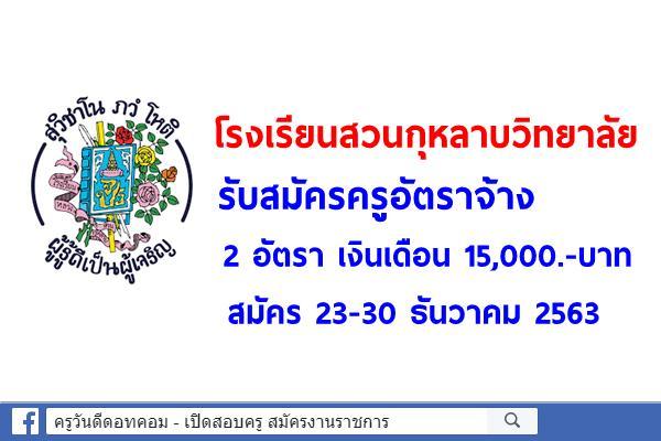 โรงเรียนสวนกุหลาบวิทยาลัย รับสมัครครูอัตราจ้าง 2 อัตรา เงินเดือน 15,000.-บาท สมัคร 23-30 ธันวาคม 2563