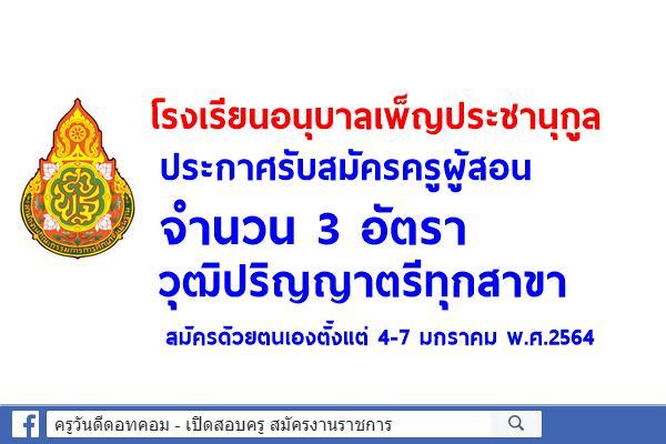 โรงเรียนอนุบาลเพ็ญประชานุกูล ประกาศรับสมัครครูผู้สอน 3 อัตรา ตั้งแต่ 4-7 ม.ค.2564