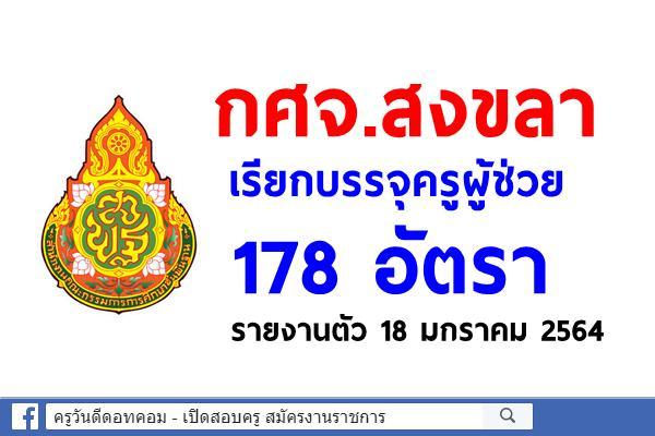 กศจ.สงขลา เรียกบรรจุครูผู้ช่วย 178 อัตรา รายงานตัว 18 มกราคม 2564