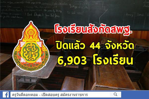 โรงเรียนสังกัดสพฐ.ปิดแล้ว 44 จังหวัด 6,903 โรงเรียน