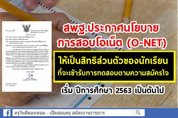 สพฐ.ประกาศนโยบายการสอบโอเน็ต (O-NET) ให้เป็นสิทธิส่วนตัวของนักเรียน เริ่ม ปีการศึกษา 2563 เป็นต้นไป