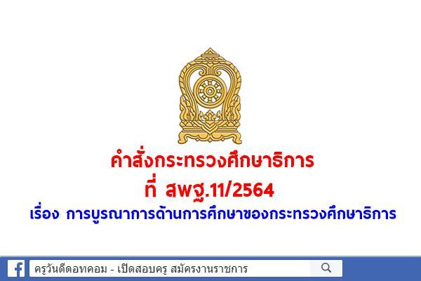 คำสั่งกระทรวงศึกษาธิการ ที่ สพฐ.11/2564 เรื่อง การบูรณาการด้านการศึกษาของกระทรวงศึกษาธิการ