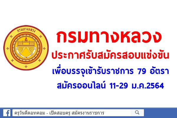 กรมทางหลวง เปิดสอบแข่งขันเพื่อบรรจุเข้ารับราชการ 79 อัตรา สมัครออนไลน์ 11-29 ม.ค.2564