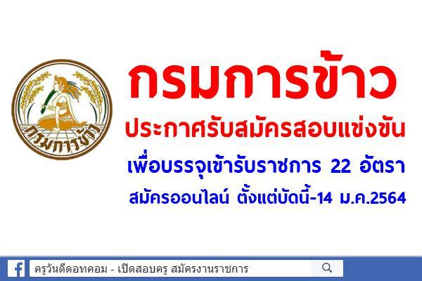 กรมการข้าว เปิดสอบแข่งขันเพื่อบรรจุเข้ารับราชการ 22 อัตรา สมัครออนไลน์ตั้งแต่บัดนี้-14 ม.ค.2564