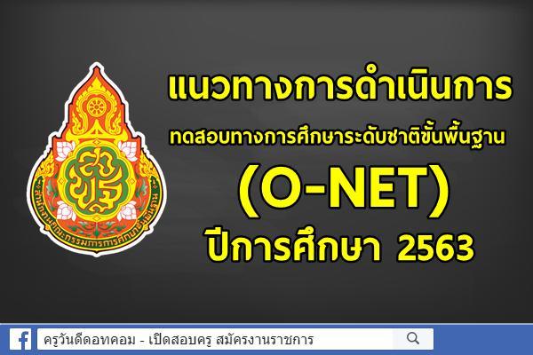 แนวทางการดำเนินการทดสอบทางการศึกษาระดับชาติขั้นพื้นฐาน (O-NET) ปีการศึกษา 2563