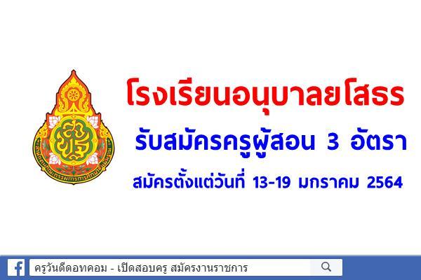 โรงเรียนอนุบาลยโสธร รับสมัครครูผู้สอน 3 อัตรา สมัครตั้งแต่วันที่ 13-19 มกราคม 2564