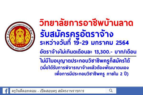 วิทยาลัยการอาชีพบ้านลาด รับสมัครครูอัตราจ้าง ระหว่างวันที่ 19-29 มกราคม 2564
