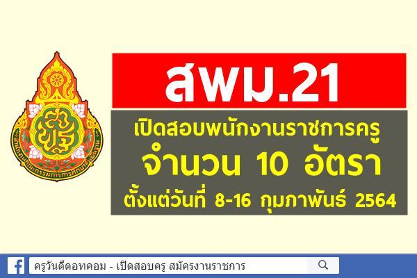 สพม.21 เปิดสอบพนักงานราชการครู 10 อัตรา ตั้งแต่วันที่ 8-16 กุมภาพันธ์ 2564
