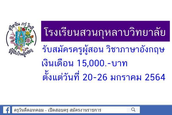 โรงเรียนสวนกุหลาบวิทยาลัย รับสมัครครูผู้สอน วิชาภาษาอังกฤษ เงินเดือน 15,000.-บาท ตั้งแต่วันที่ 20-26 ม.ค.2564
