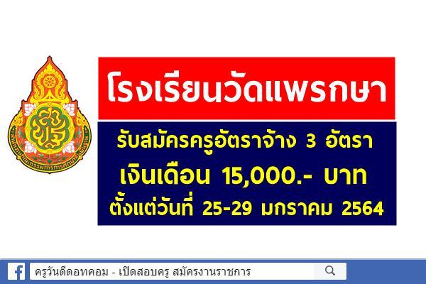 โรงเรียนวัดแพรกษา รับสมัครครูอัตราจ้าง 3 อัตรา เงินเดือน 15,000.- บาท ตั้งแต่วันที่ 25-29 มกราคม 2564