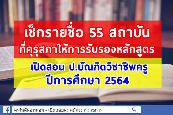 เช็กรายชื่อ 55 สถาบัน ที่คุรุสภาให้การรับรอง เปิดสอนป.บัณฑิตวิชาชีพครู ปีการศึกษา 2564