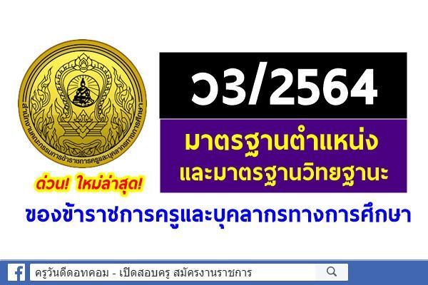 ว3/2564 มาตรฐานตำแหน่งและมาตรฐานวิทยฐานะของข้าราชการครูและบุคลากรทางการศึกษา
