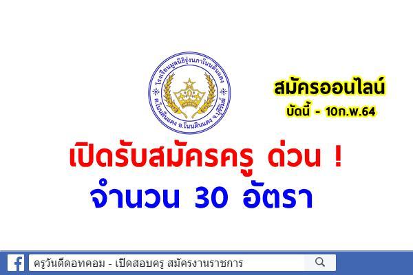 โรงเรียนมูลนิธิรุ่งนภาโนนดินแดง เปิดรับสมัครครูด่วน จำนวน 30 อัตรา สมัครออนไลน์บัดนี้-10ก.พ.2564
